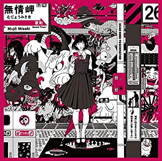 Dororo / 解放区(初回生産限定盤)(Blu-ray Disc付)(特典なし)