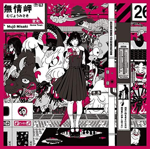 【メーカー特典あり】Dororo / 解放区(初回生産限定盤)(Blu-ray Disc付)(オリジナルステッカー付)