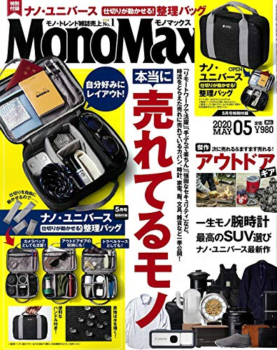 MonoMax(モノマックス) 2020年 05 月号 [雑誌]