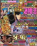 パチンコオリジナル必勝法デラックス 2012年 06月号 [雑誌]