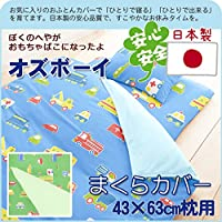 【日本製】 綿100% (オズボーイ) ピロケース(43×63cm枕用) 【受注発注】* (ブルー)