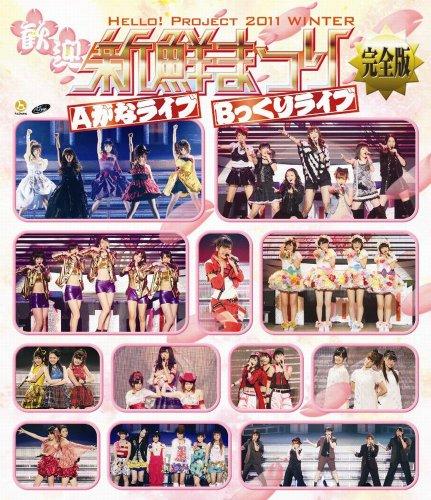 Hello! Project - 2011 Winter -Kangei Shinsen Matsuri -Kanzen Ban (2 Blu-Ray) [Edizione: Giappone]