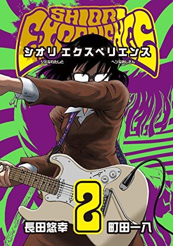 SHIORI EXPERIENCE ジミなわたしとヘンなおじさん 2巻 (デジタル版ビッグガンガンコミックス)