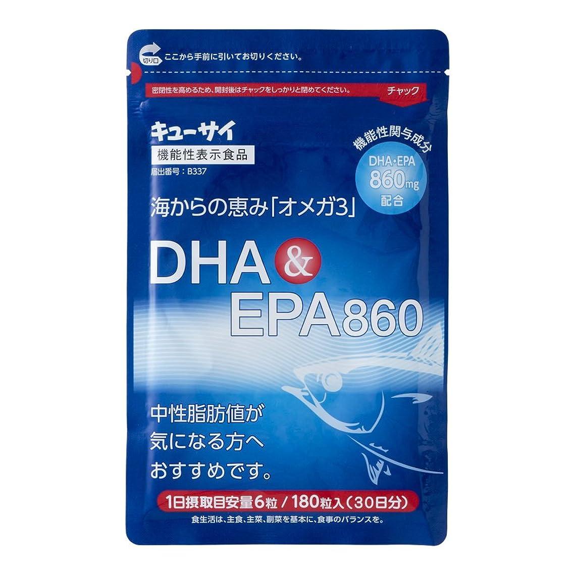考案するフォーラムすりキューサイ/DHA&EPA860/オメガ3/81.0g(450mg×180粒)(約30日分)/ソフトカプセルタイプ/ 機能性表示食品