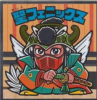 【No.18 聖フェニックス-坂田金時(平時)-】 ビックリマン 歌舞伎チョコ