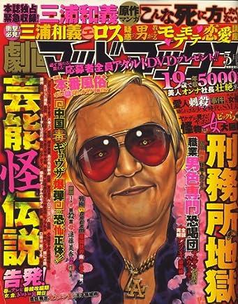 劇画マッドマックス 2008年 05月号 [雑誌]
