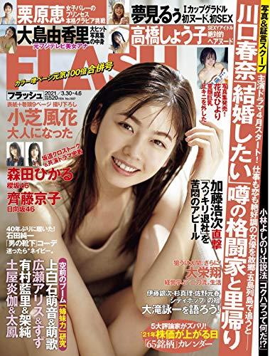 週刊FLASH(フラッシュ) 2021年3月30日・4月6日号(1597号) [雑誌]