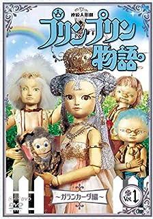 連続人形劇 プリンプリン物語 ガランカーダ編 vol.1 新価格版 [DVD]
