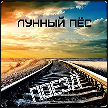 Поезд -  сингл