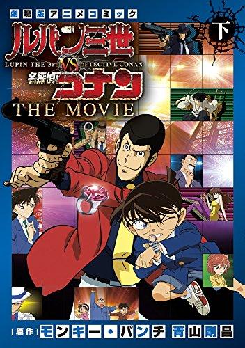 ルパン三世vs名探偵コナン THE MOVIE (下巻) (少年サンデーコミックススペシャル)
