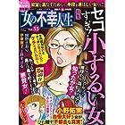 女の不幸人生 vol..55(まんがグリム童話 2020年05月号増刊) [雑誌]