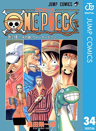 ONE PIECE モノクロ版 34 (ジャンプコミックスDIGITAL)