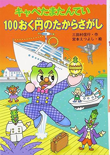 キャベたまたんてい 100おく円のたからさがし (キャベたまたんていシリーズ)の詳細を見る