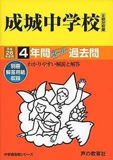 成城中学校 26年度用―中学過去問シリーズ (4年間スーパー過去問21)
