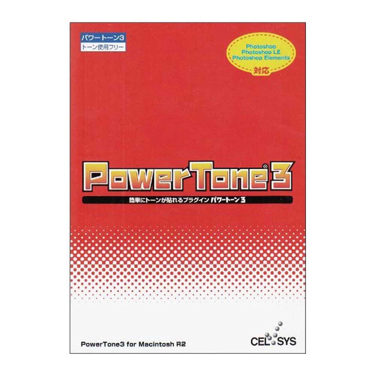 子孫姉妹透けて見えるセルシス POWER TONE 3 R2 for Macintosh