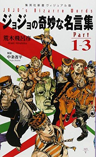 <ヴィジュアル版> ジョジョの奇妙な名言集 part1~3 (集英社新書)