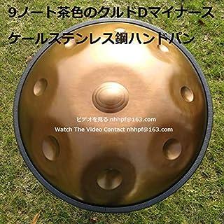 直径 56cm ハンドパン HandPan Blue ブラウン カラー Drum 9 Tones 10 Tones DF Scale HandPan Alloy Drum HandPanブルーブラウンカラーハングドラム9トーン10トーンD Fス...