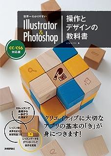 世界一わかりやすい Illustrator & Photoshop 操作とデザインの教科書 CC/CS6対応版