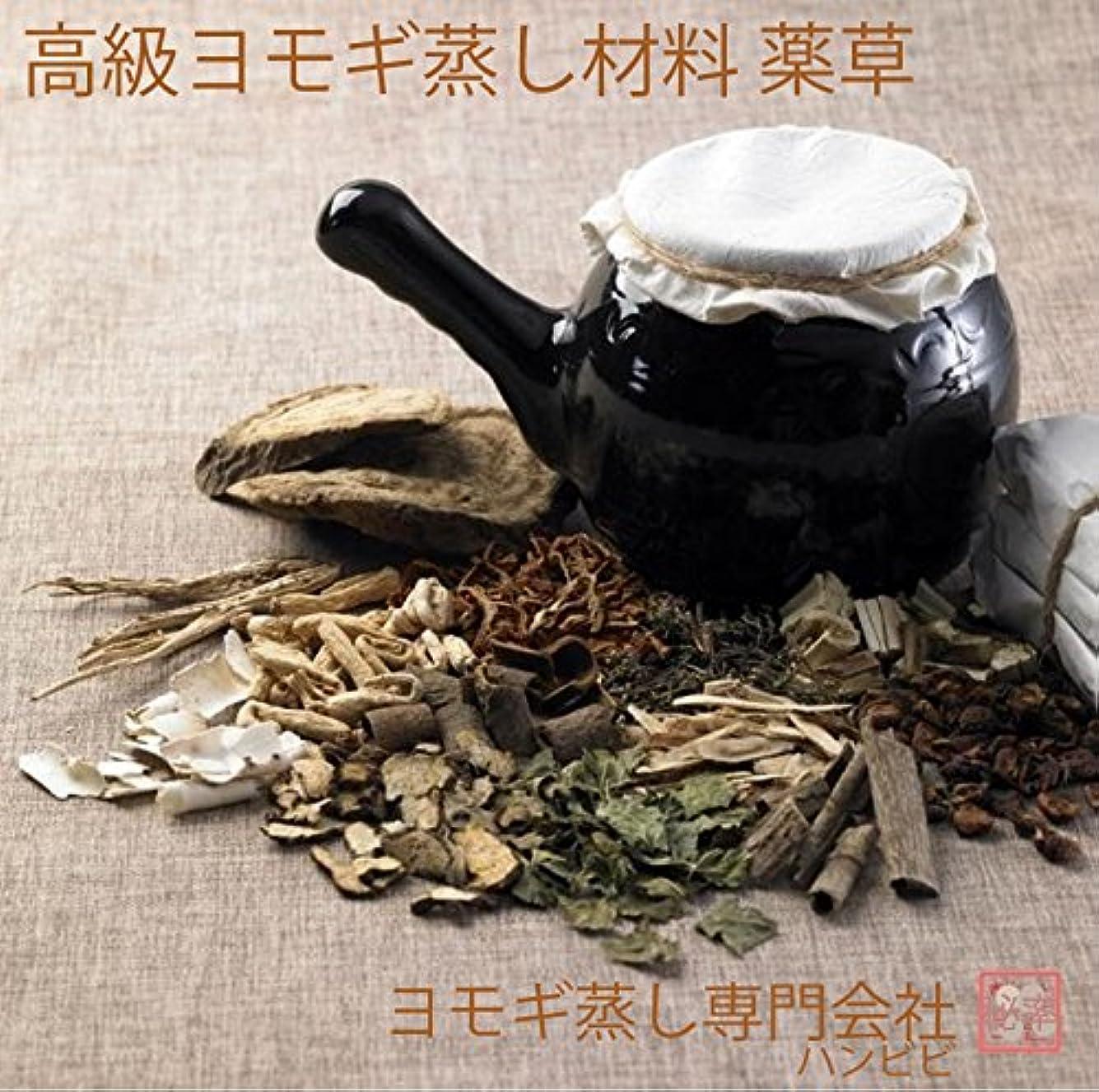 ベスビオ山賞賛ビジュアル蒸しヨモギ薬草、、<美肌美容、ダイエット、婦人子宮健康兼用