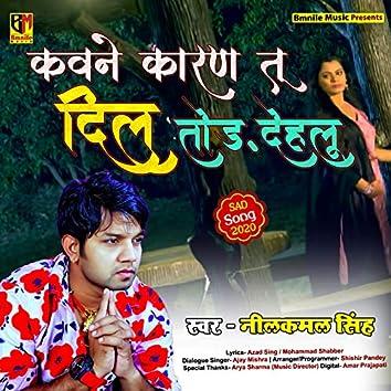 Kavane Karan Tu Dil Tod Dehalu - Single