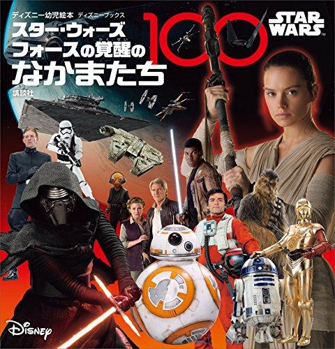 STAR WARS スター・ウォーズ フォースの覚醒のなかまたち100 (ディズニーブックス)