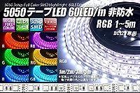 5050テープLED 60LED/m 非防水RGB 1-5m 厳選AAランクLED使用 (2m 白基板)