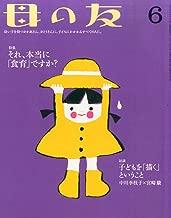 母の友 2014年 06月号 [雑誌]
