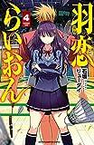 羽恋らいおん 4 (少年チャンピオン・コミックス)