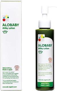アロベビー ミルクローション 150ml ベビーローション 赤ちゃん ベビー スキンケア 保湿 低刺激 無添加 天然由来 乳液 クリーム シアバター 乳児 子供 新生児 オーガニック オールインワン alobaby