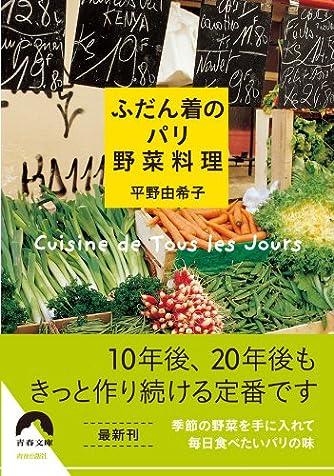 ふだん着のパリ野菜料理 (青春文庫)