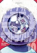 デッドデッドデーモンズデデデデデストラクション (10) (ビッグコミックススペシャル)