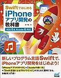 Swiftではじめる iPhoneアプリ開発の教科書 【iOS 8&Xcode 6対応】
