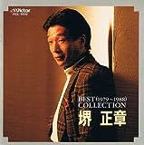 ベスト・コレクション(1979~1988年)