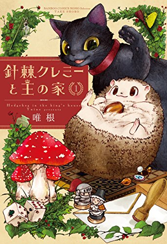 針棘クレミーと王の家 1 (バンブーコミックス MOMOセレクション)