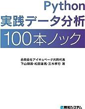 表紙: Python実践データ分析100本ノック | 下山輝昌