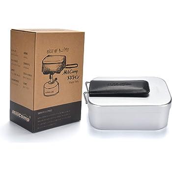 MiliCamp MR-250 メスティンセット アルミ飯盒 キャンプ用品 災害時用 半自動炊飯 バリ取り済み 色々料理できる