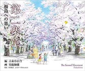 第二楽章: 福島への思い (ジブリ)