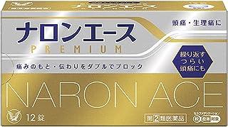 【指定第2類医薬品】ナロンエースPREMIUM 12錠 ※セルフメディケーション税制対象商品