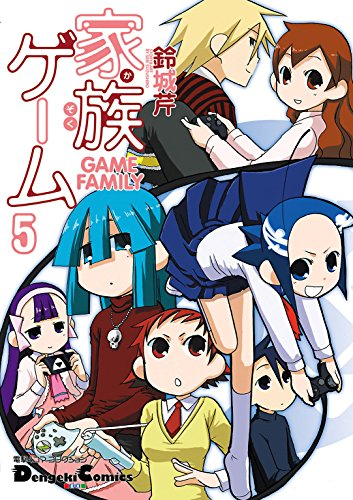 電撃4コマ コレクション 家族ゲーム(5) (電撃コミックスEX)