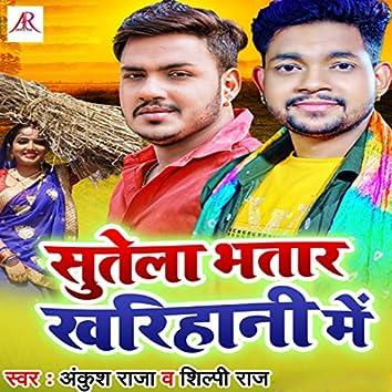 Sutela Bhatar Kharihani Me