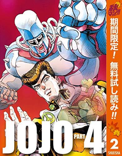 ジョジョの奇妙な冒険 第4部 モノクロ版【期間限定無料】 2 (ジャンプコミックスDIGITAL)