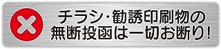 【BABICARE】チラシ・勧誘印刷物 無断投函お断り 剥がせる シール/ステッカー 耐熱/耐水/耐光/UVカット/日本品質 PET製(アルミ質感, ヨコ型)