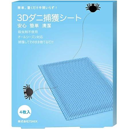 【テレビ紹介商品】TIFF 3Dダニ取りシート 効かなかったら返品保証!5重構造でダニをしっかりロック 殺虫剤使用せず 置くだけ簡単なダニシート ダニ退治ダニ対策の捕まりシート 4枚セット(ブルー)…