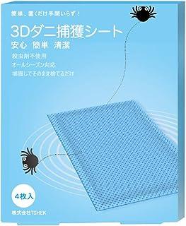 TSHEK製3Dダニ取りシート 効かなかったら返品対応!5重構造でダニをしっかりロック 殺虫剤使用せず 置くだけ簡単なダニシート ダニ退治ダニ対策の捕まりシート 4枚セット(ブルー)…