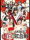 第4回 AKB48紅白対抗歌合戦