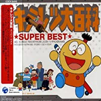 Complete Song Collection by Japanimation (2004-01-21)