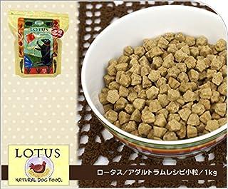 ロータス LOTUS アダルトラムレシピ小粒 1kg 犬 ドライフード