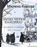 Zasto chetem klasika? Bulgarska literatura XIX - XX wek (English Edition)
