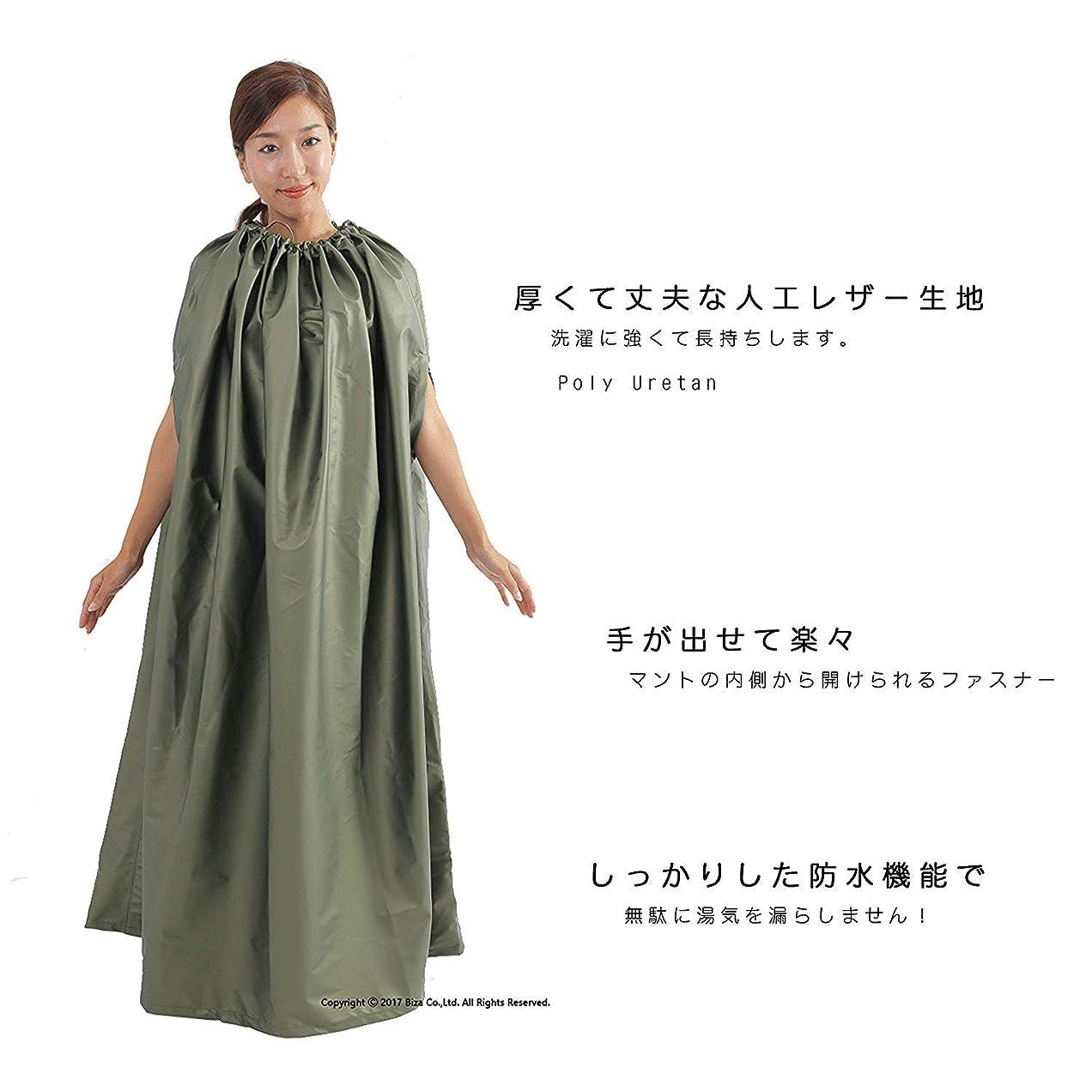 夢告発者優雅新品 ヨモギ蒸しマント 高級型、布 色はカーキ