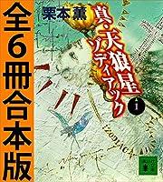真・天狼星 ゾディアック 全6冊合本版 (講談社文庫)